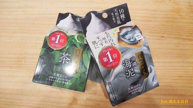 [洗顏皂推薦]【牛乳石鹼 自然派洗顏皂(綠茶沖繩海泥)】日本原裝進口,美肌洗面皂熱銷品牌