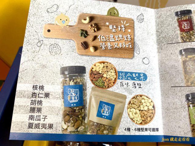 [堅果禮盒推薦]【堅果爸爸】無調味堅果、健康零食看這裡